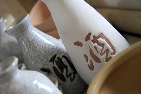 sake before&after